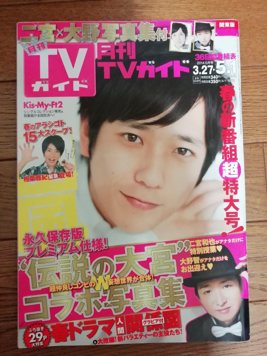 ▲は2冊で500円でもOK!▲月刊TVガイド 二宮和也表紙
