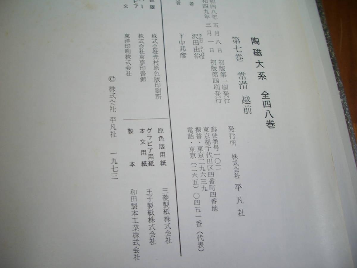 常滑・越前(陶磁体系7)沢田由治著 平凡社 <仏教美術、蔵骨器、水差し、三耳壺、三筋壺>_画像7