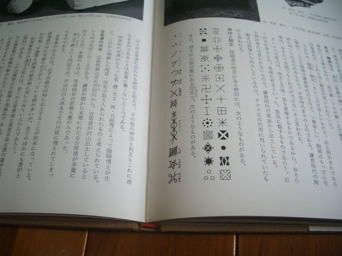 常滑・越前(陶磁体系7)沢田由治著 平凡社 <仏教美術、蔵骨器、水差し、三耳壺、三筋壺>_画像8