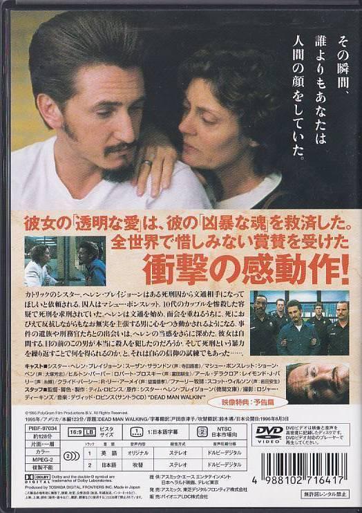 ヤフオク! - DVD デッドマン・ウォーキング スーザン・サラ...