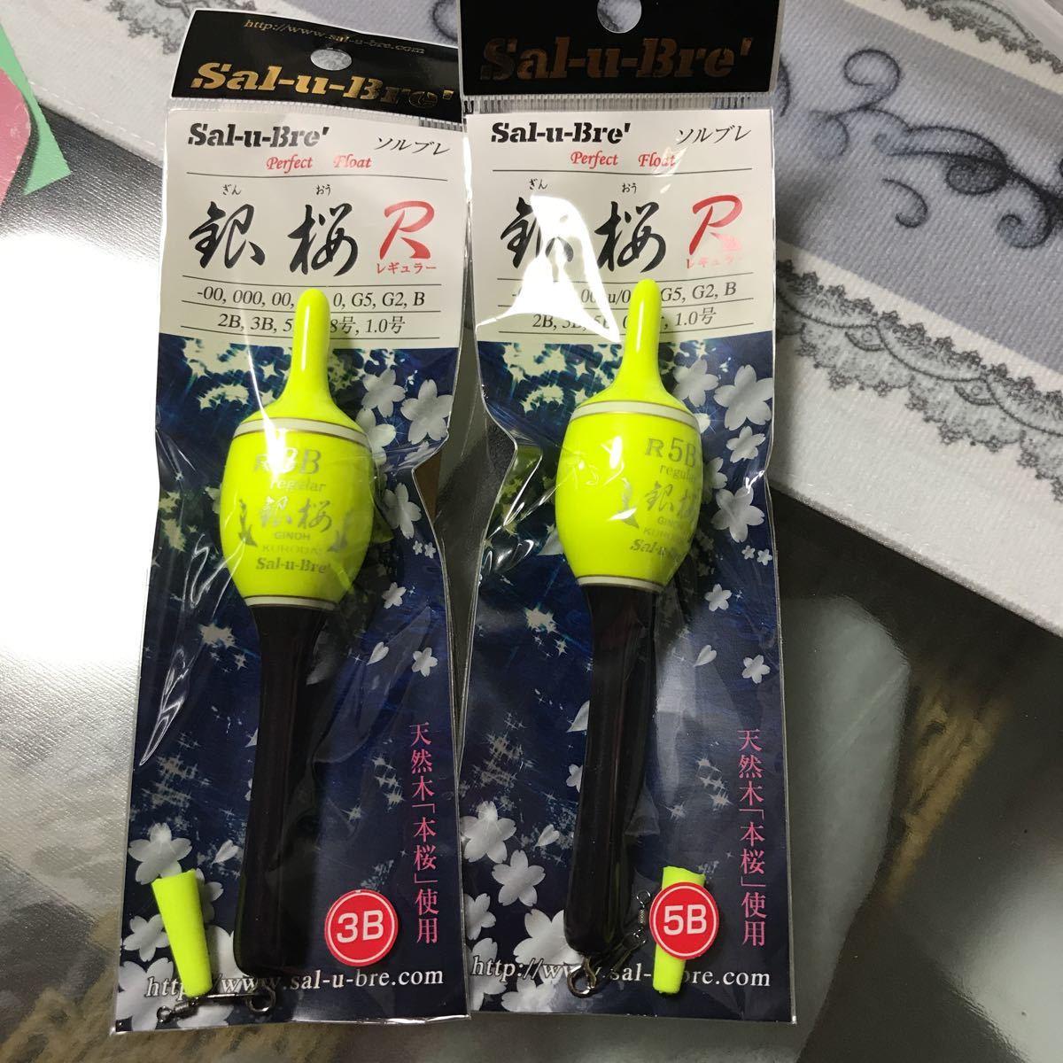 新品未使用!ソルブレ 銀桜R 3B/5B イエロー 2個セット!売り切り!