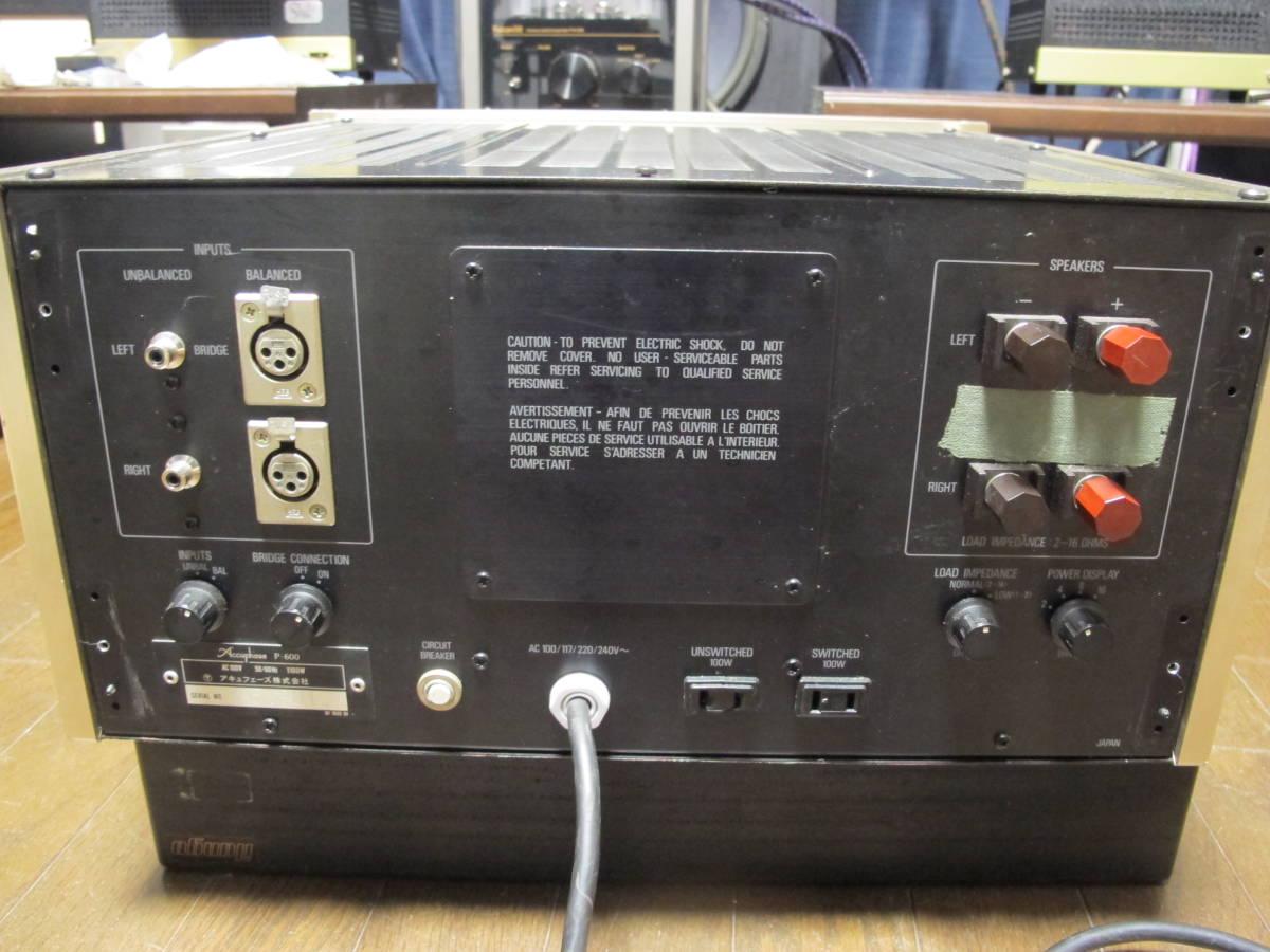 アキュフェーズ パワーアンプ P-600_画像6