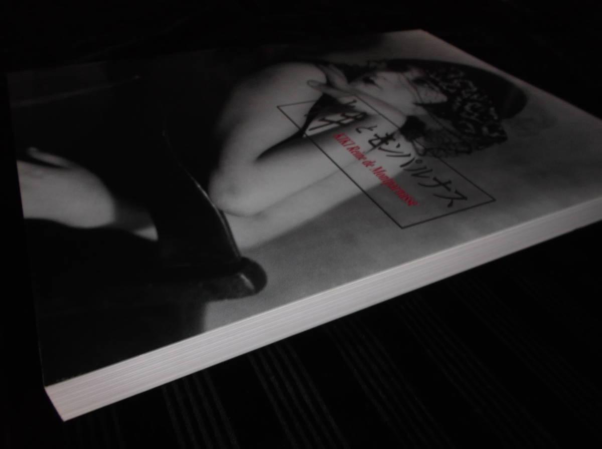 展覧会図録 キキとモンパルナス 秋田県立近代美術館他 マン・レイ 1999年  きれいです_画像2