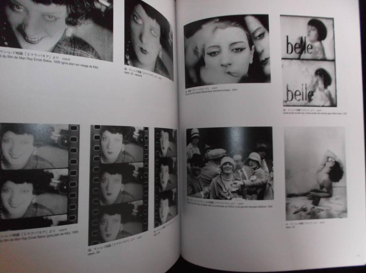 展覧会図録 キキとモンパルナス 秋田県立近代美術館他 マン・レイ 1999年  きれいです_画像5