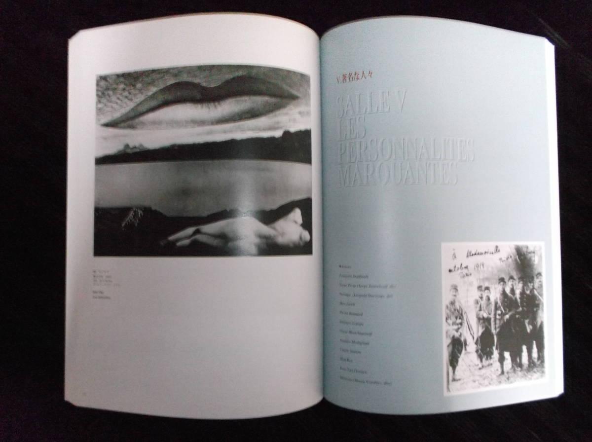 展覧会図録 キキとモンパルナス 秋田県立近代美術館他 マン・レイ 1999年  きれいです_画像8