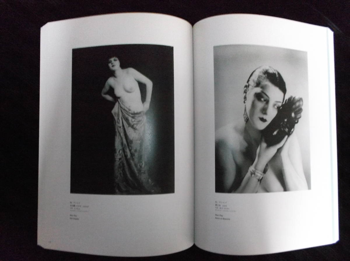 展覧会図録 キキとモンパルナス 秋田県立近代美術館他 マン・レイ 1999年  きれいです_画像9
