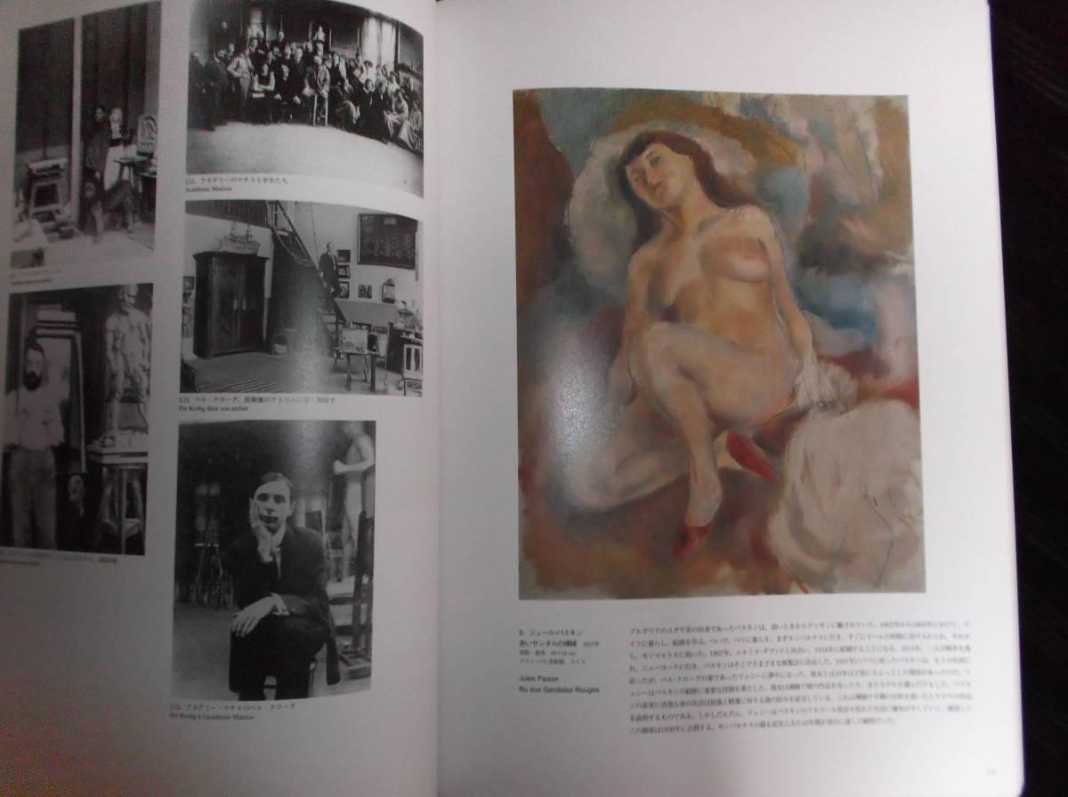 展覧会図録 キキとモンパルナス 秋田県立近代美術館他 マン・レイ 1999年  きれいです_画像10
