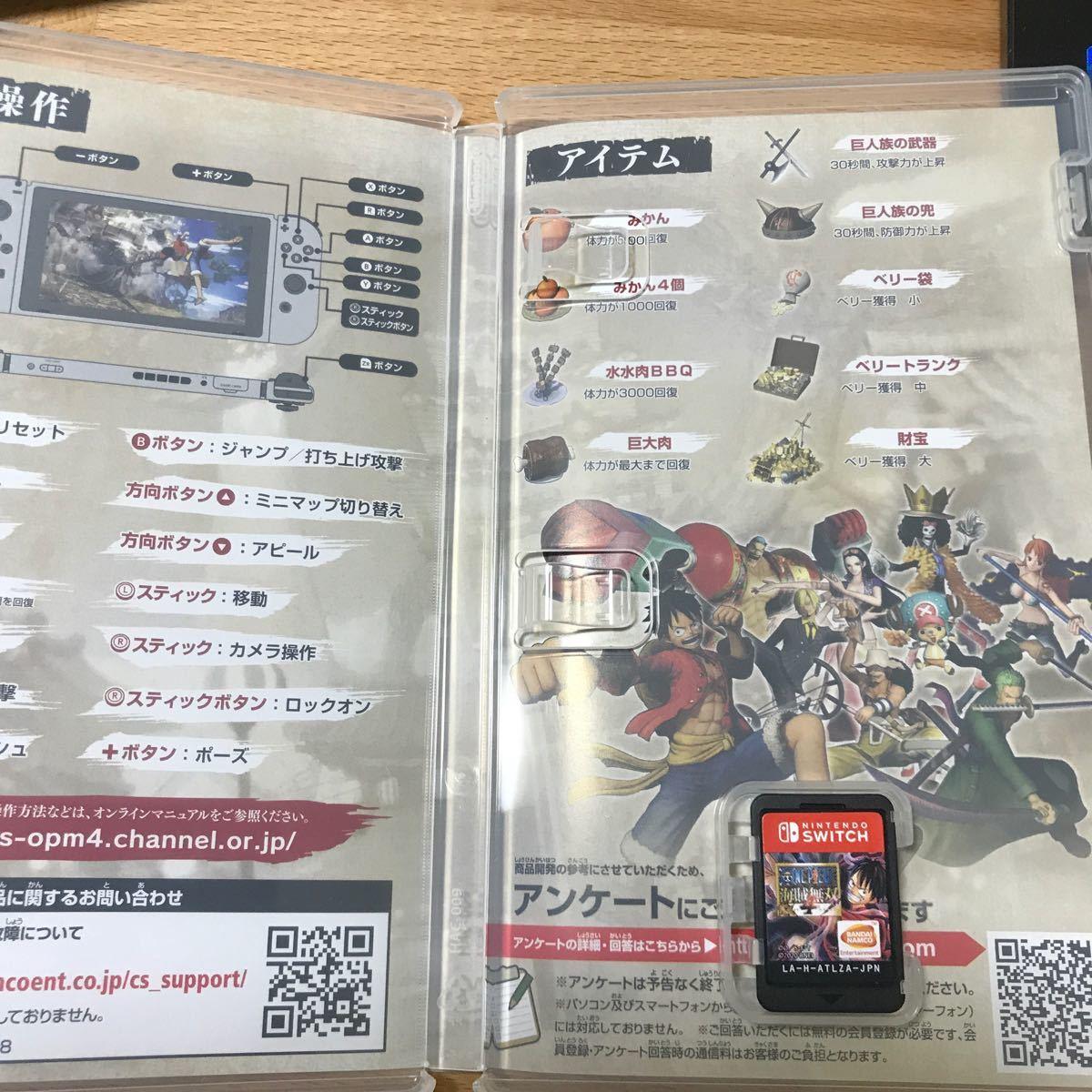 ワンピース海賊無双4 Nintendo Switch