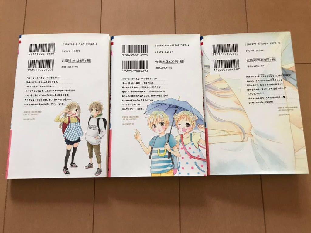 全巻セット LIFE SO HAPPY 全3巻 こうち楓 花とゆめコミック