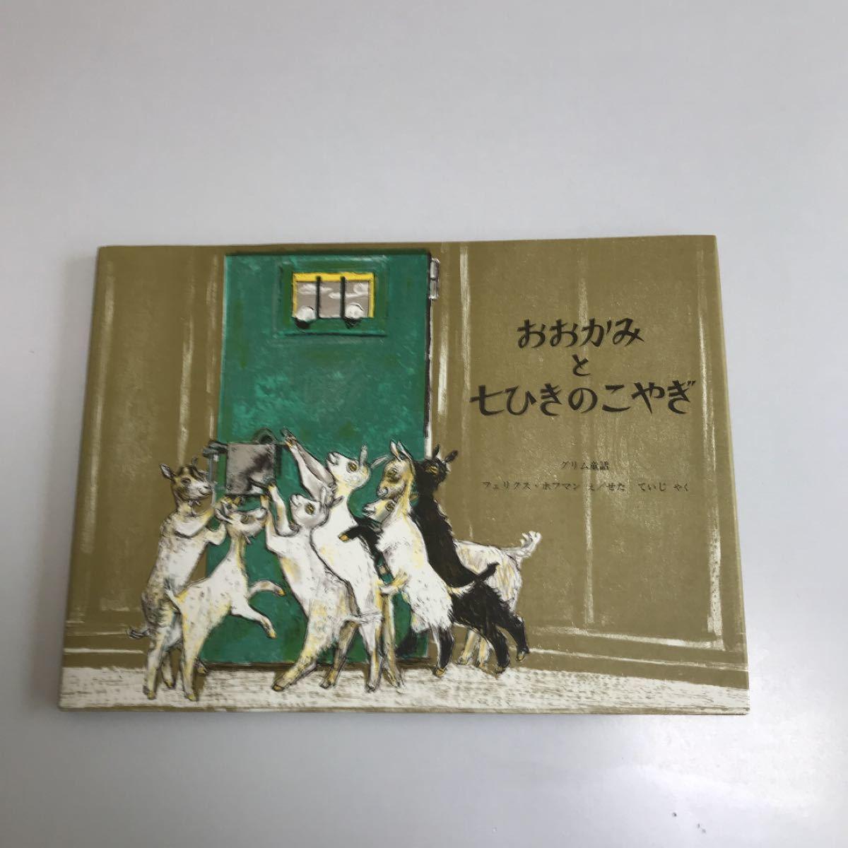 おおかみと七ひきのこやぎ グリム童話  /福音館書店/F・ホフマン