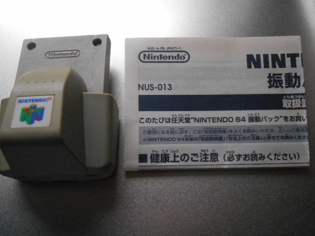 振動パック 任天堂  Nintendo ニンテンドー64 取扱説明書_画像2
