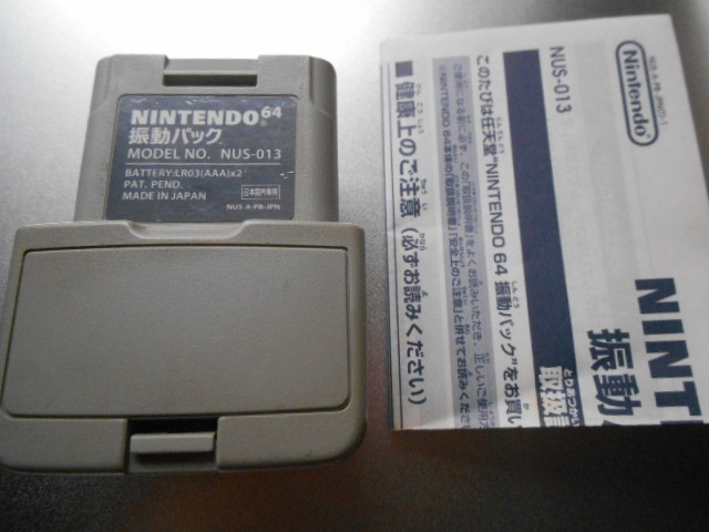 振動パック 任天堂  Nintendo ニンテンドー64 取扱説明書_画像3