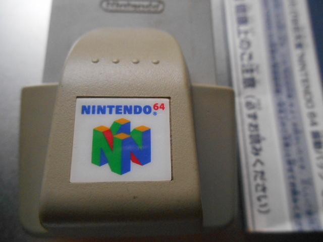 振動パック 任天堂  Nintendo ニンテンドー64 取扱説明書_画像1
