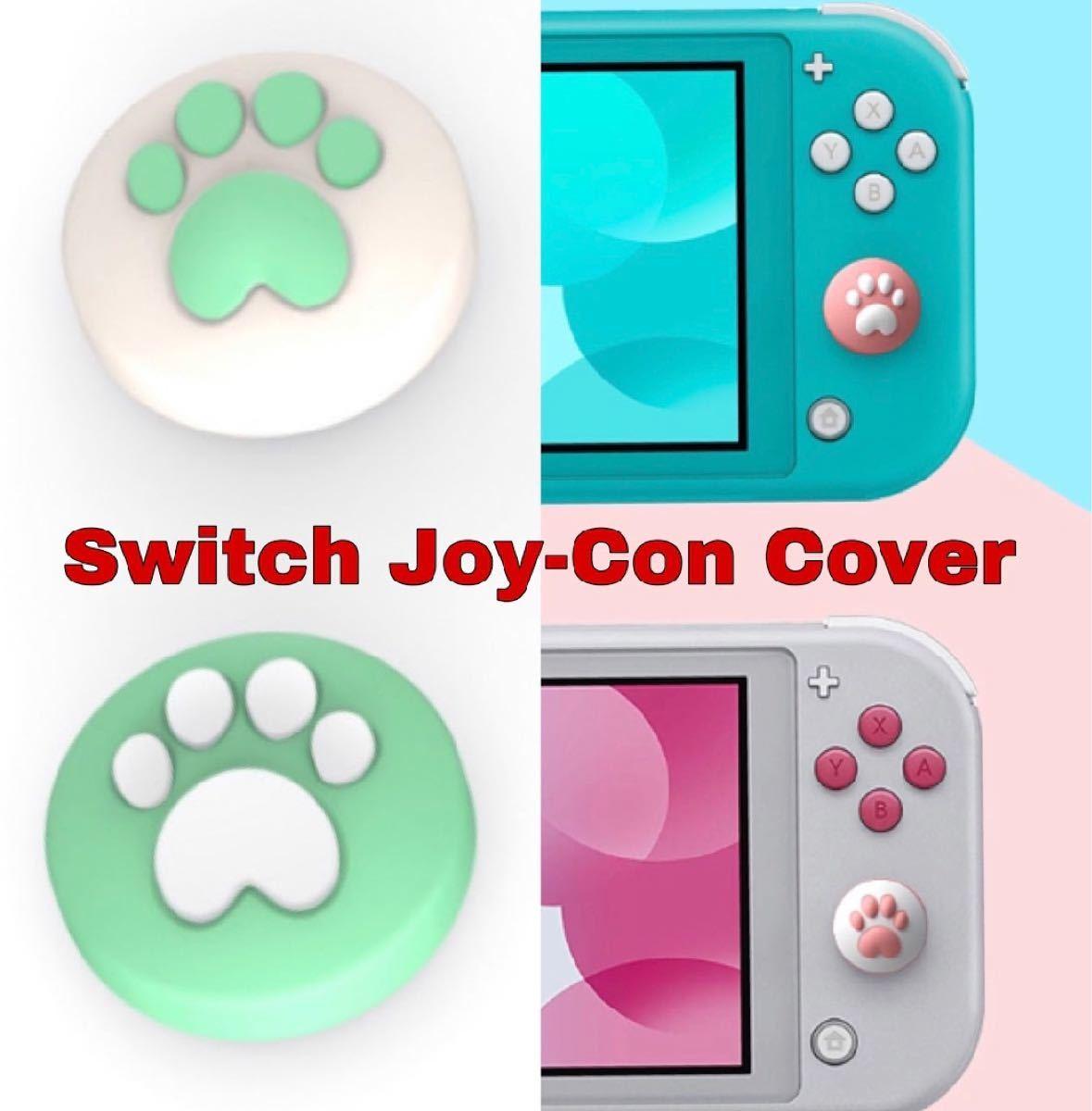 Nintendo Switch  ジョイコンカバー