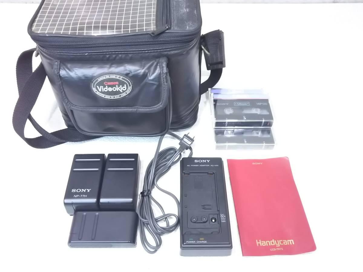 【ジャンク】SONY/ソニー CCD-TR75 ビデオカメラレコーダー ハンディカム Video8  レトロ_画像6
