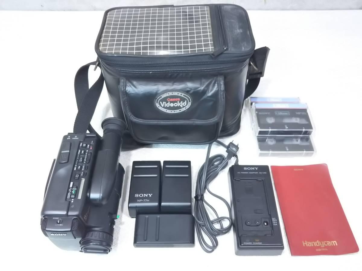 【ジャンク】SONY/ソニー CCD-TR75 ビデオカメラレコーダー ハンディカム Video8  レトロ_画像1