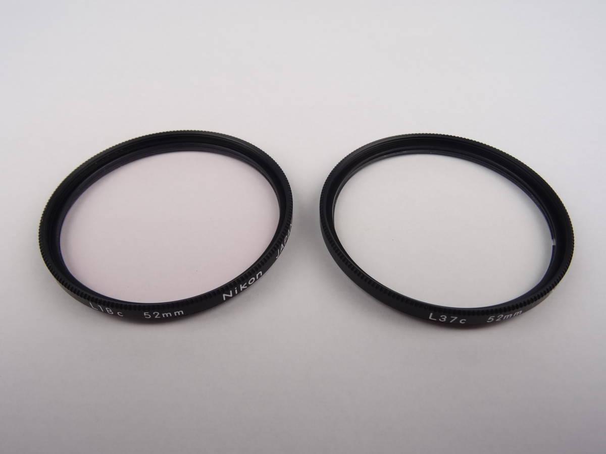 【中古】Nikon レンズフィルター L37c L1Bc 52mm 2枚セット ニコン