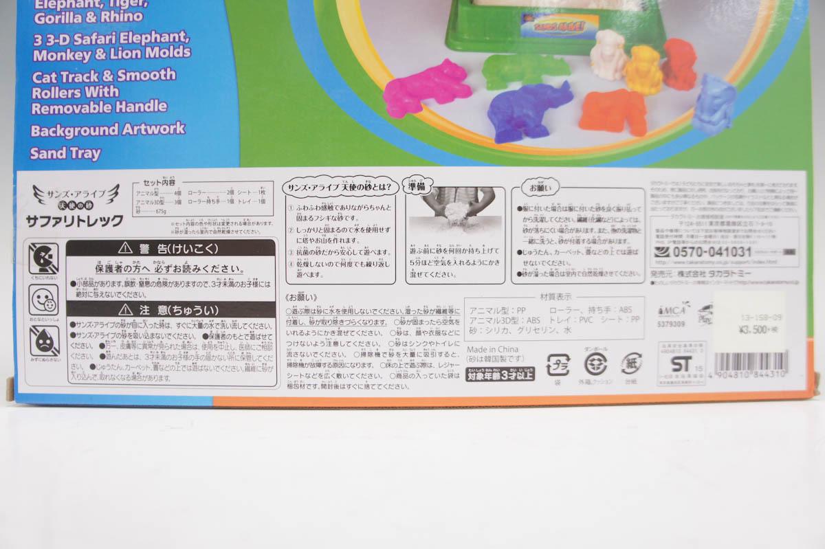 【未使用品】 サンズアライブ サファリトレック 室内 砂遊び_画像3