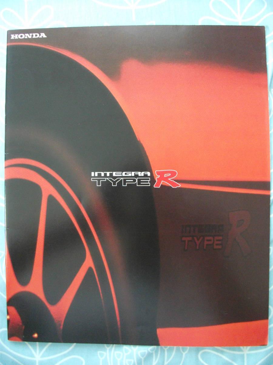 ★カーカタログ★ホンダ★INTEGRA TYPE R(インテグラ・タイプR)★1998.1★E-DB8・E-DC2_画像1