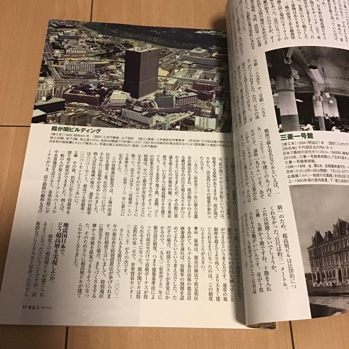 東京人 NO.396 2018年5月号 ビル散歩 1960-1970年代 レトロから超高層まで / 都市をつくるビル10選_画像9