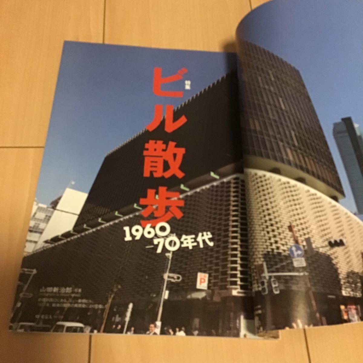 東京人 NO.396 2018年5月号 ビル散歩 1960-1970年代 レトロから超高層まで / 都市をつくるビル10選_画像7