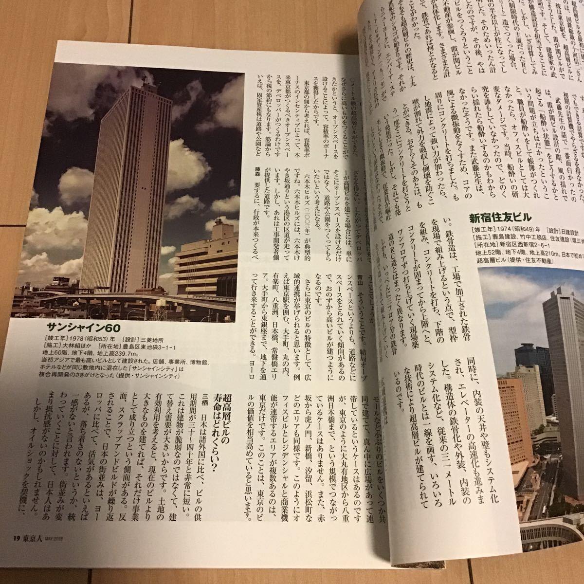 東京人 NO.396 2018年5月号 ビル散歩 1960-1970年代 レトロから超高層まで / 都市をつくるビル10選_画像10