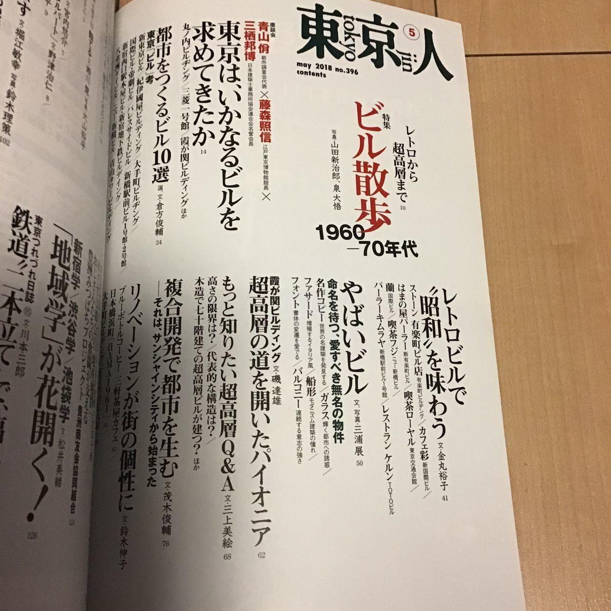 東京人 NO.396 2018年5月号 ビル散歩 1960-1970年代 レトロから超高層まで / 都市をつくるビル10選_画像4