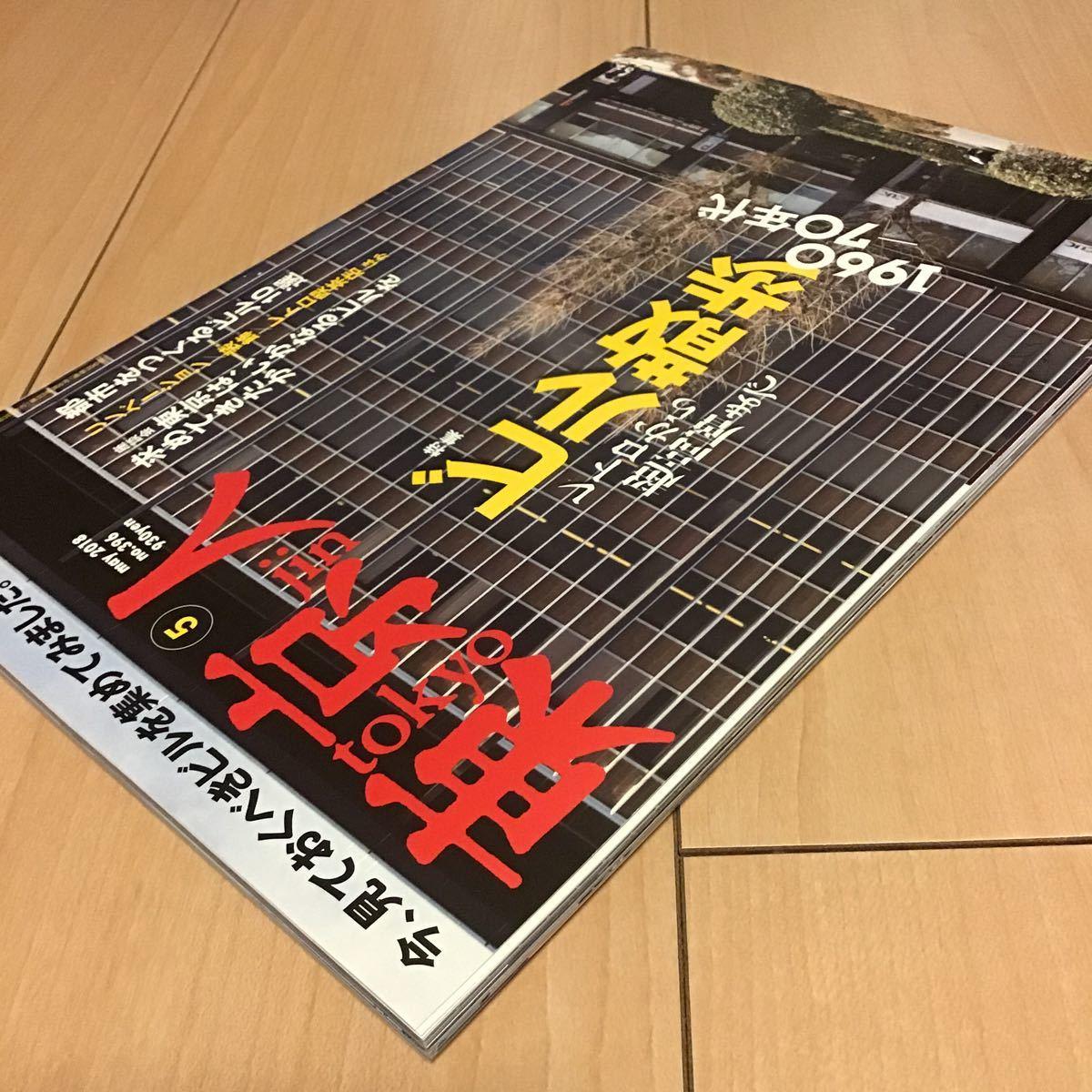 東京人 NO.396 2018年5月号 ビル散歩 1960-1970年代 レトロから超高層まで / 都市をつくるビル10選_画像3