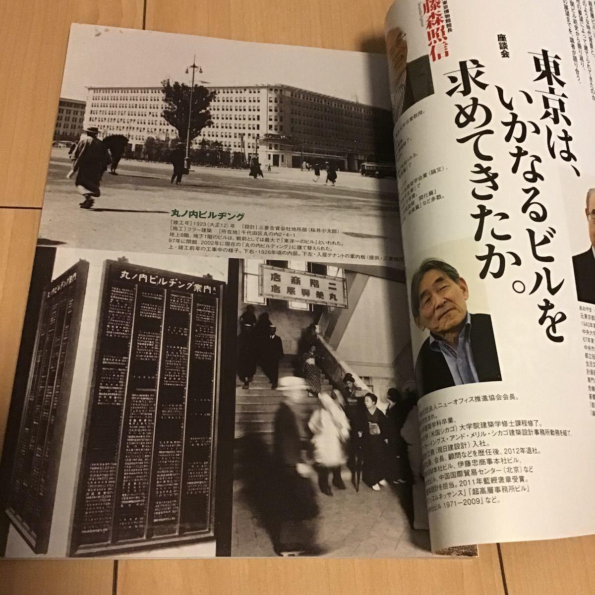 東京人 NO.396 2018年5月号 ビル散歩 1960-1970年代 レトロから超高層まで / 都市をつくるビル10選_画像8