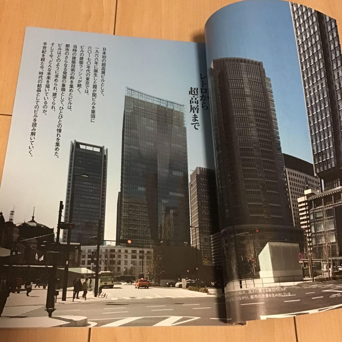 東京人 NO.396 2018年5月号 ビル散歩 1960-1970年代 レトロから超高層まで / 都市をつくるビル10選_画像6