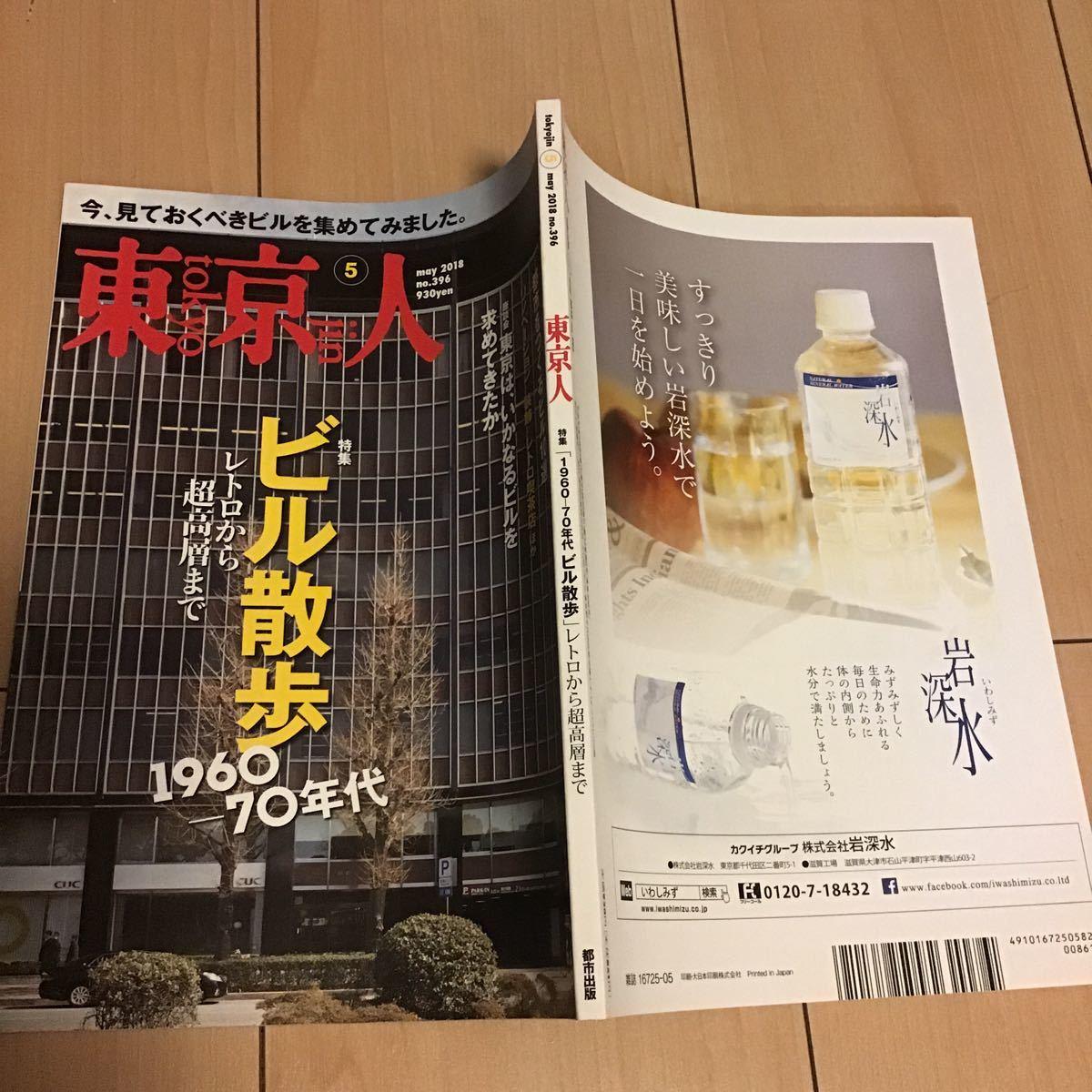 東京人 NO.396 2018年5月号 ビル散歩 1960-1970年代 レトロから超高層まで / 都市をつくるビル10選_画像2
