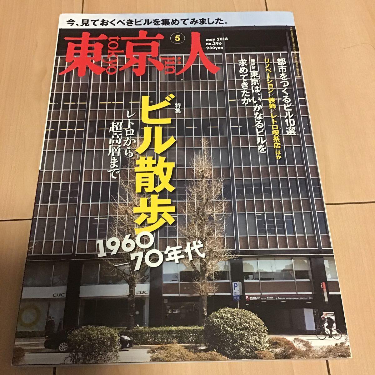 東京人 NO.396 2018年5月号 ビル散歩 1960-1970年代 レトロから超高層まで / 都市をつくるビル10選_画像1