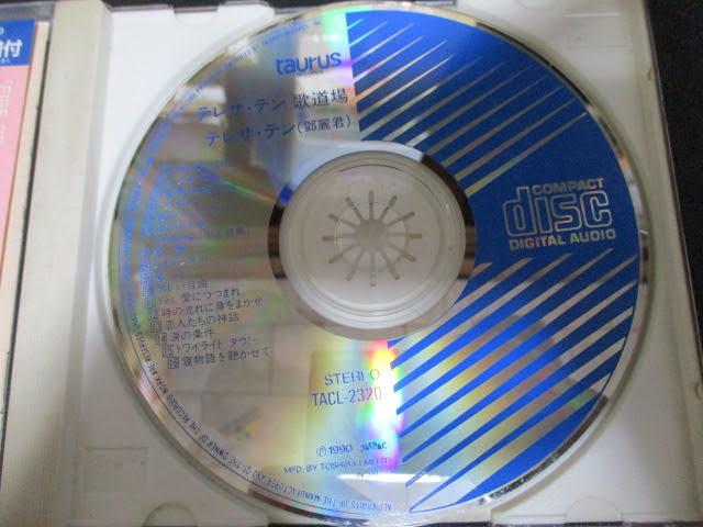 ◆テレサテン CD 歌道場◆鄧麗君 帯付き 全曲楽譜付き TACL-2320 つぐない スキャンダル 愛人 時の流れに身をまかせ レア 人気♪r-1290612_画像6