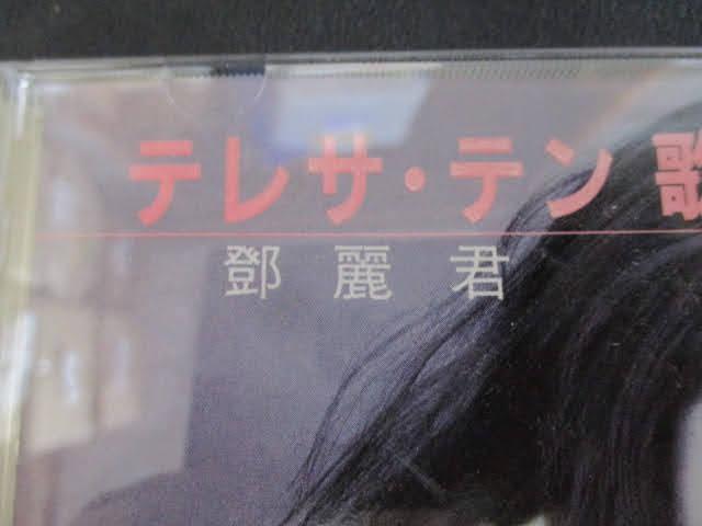 ◆テレサテン CD 歌道場◆鄧麗君 帯付き 全曲楽譜付き TACL-2320 つぐない スキャンダル 愛人 時の流れに身をまかせ レア 人気♪r-1290612_画像3