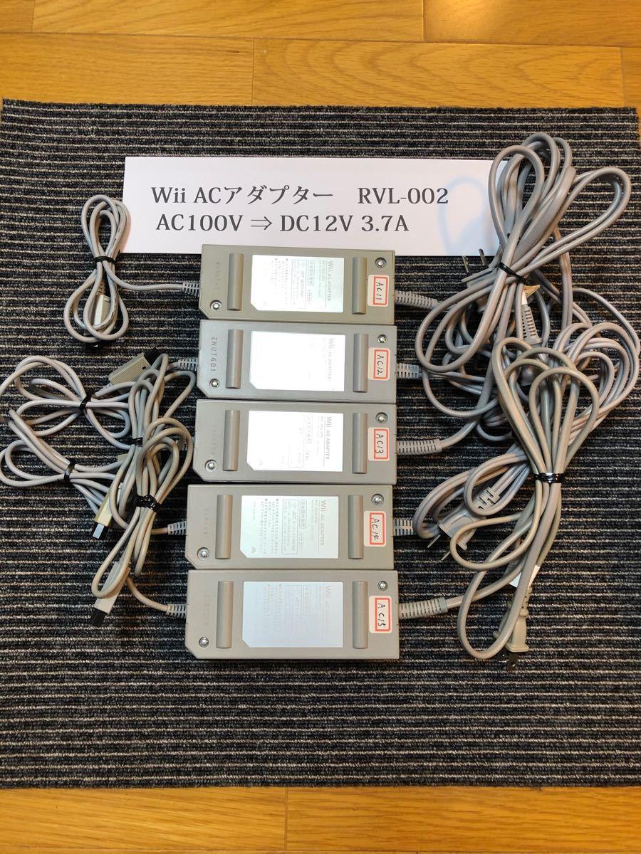 【送料込み】Wii  ACアダプター RVL-002 5個