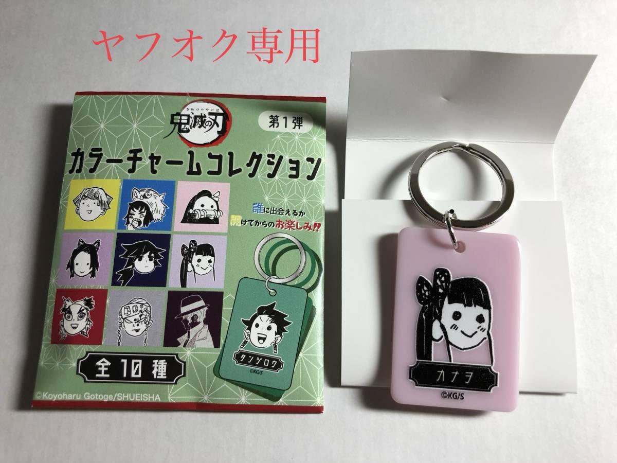 鬼滅の刃 カラーチャームコレクション 第1弾 カナヲ 栗花落カナヲ