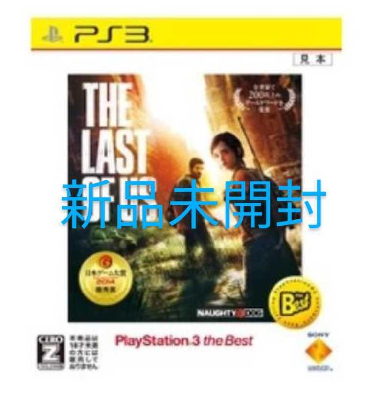 【新品未開封】PS3 ラスト・オブ・アス