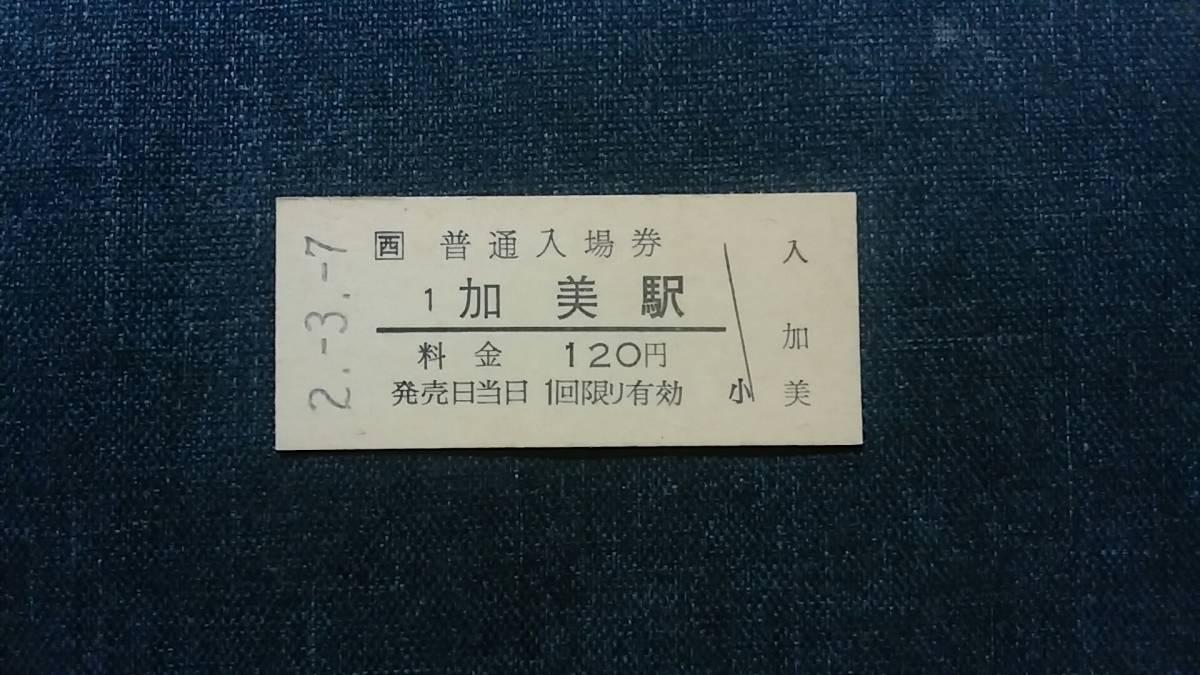JR西日本 関西本線 大阪印刷 加美駅 120円 硬券入場券 2.3.7_画像1