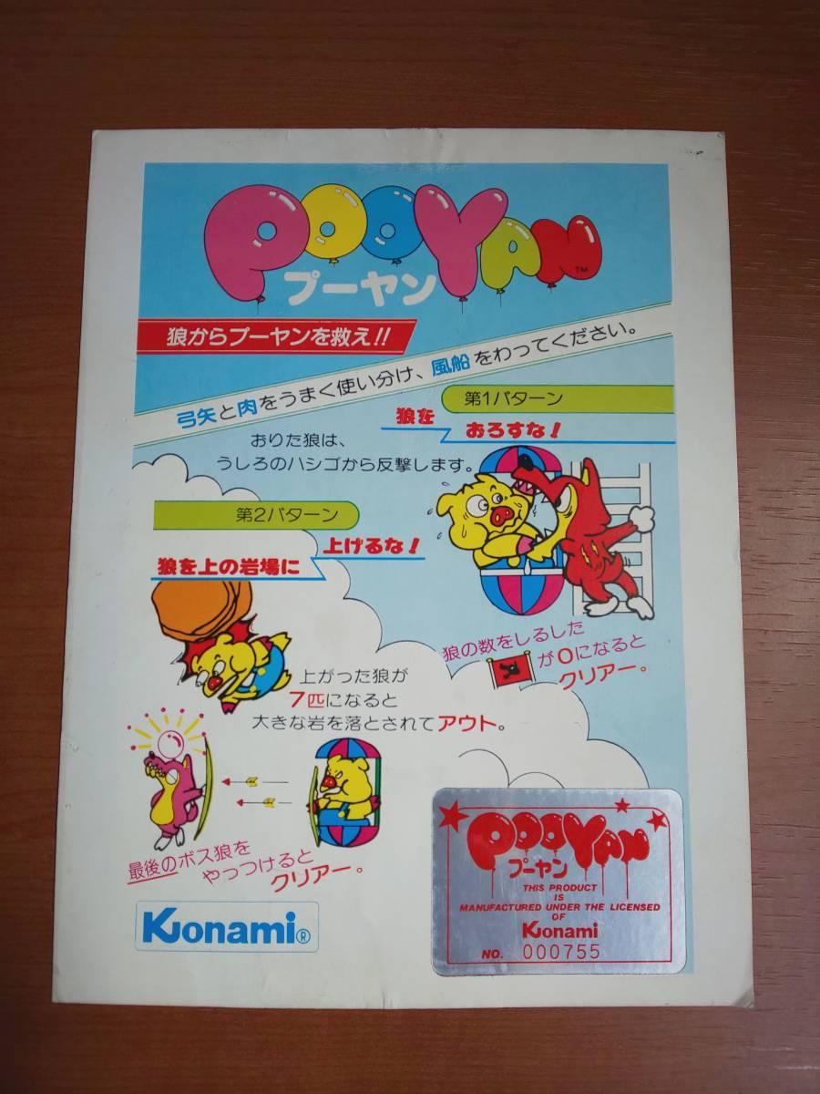 コナミ社 KONAMI 1982(昭和57)年 アーケードゲーム「プーヤン POOYAN」 インストラクションカード 送料無料です