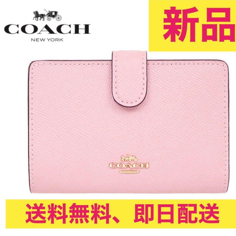 1円スタート 正規店購入 新品未使用 COACH コーチ 二つ折り財布 ピンク 送料無料