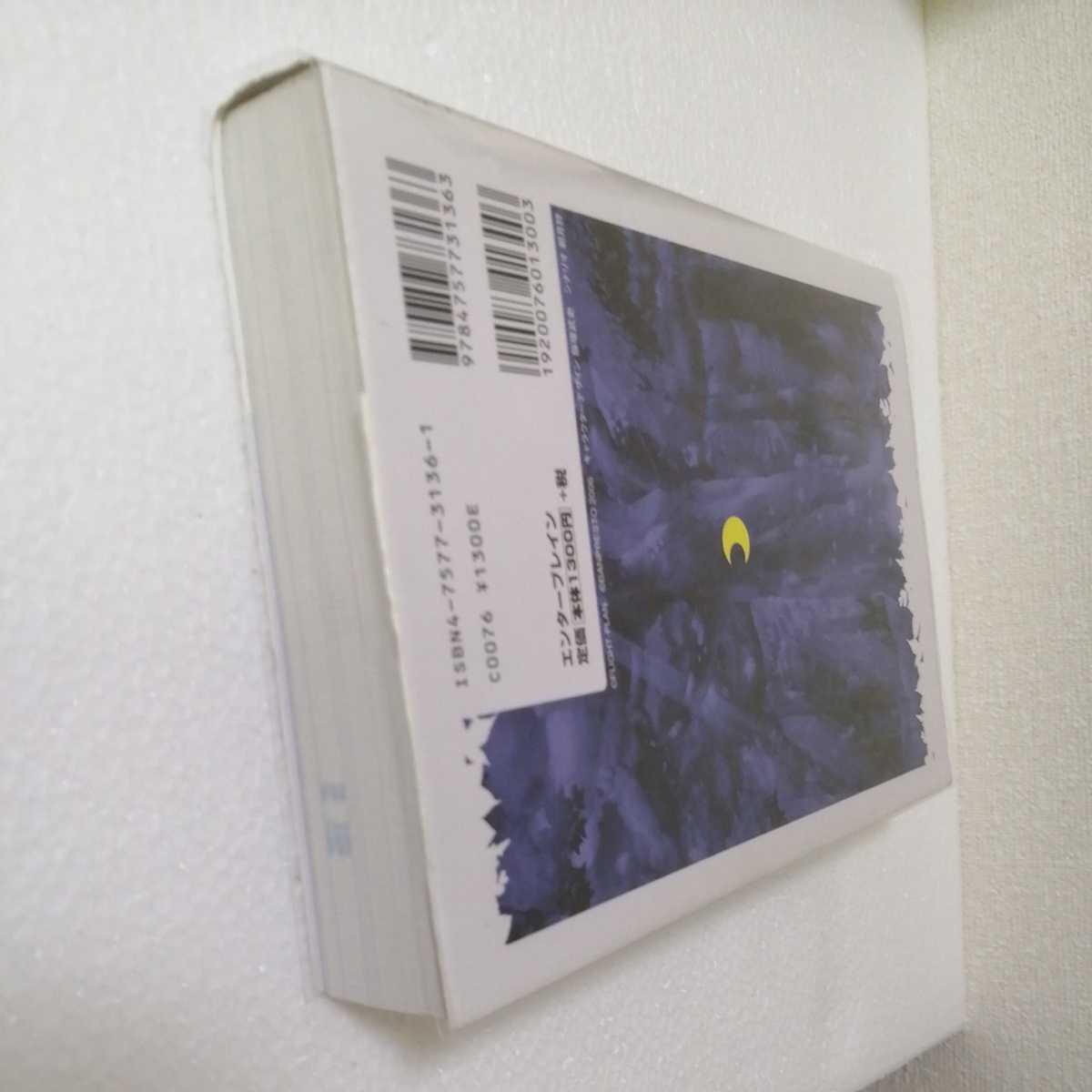 PS2 サモンナイト4 / パーフェクト サモナーズ バイブル