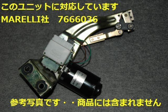 Fiatパンダ(141AK*)用 可変間欠ワイパーユニット 【送料込みにしました】_画像2