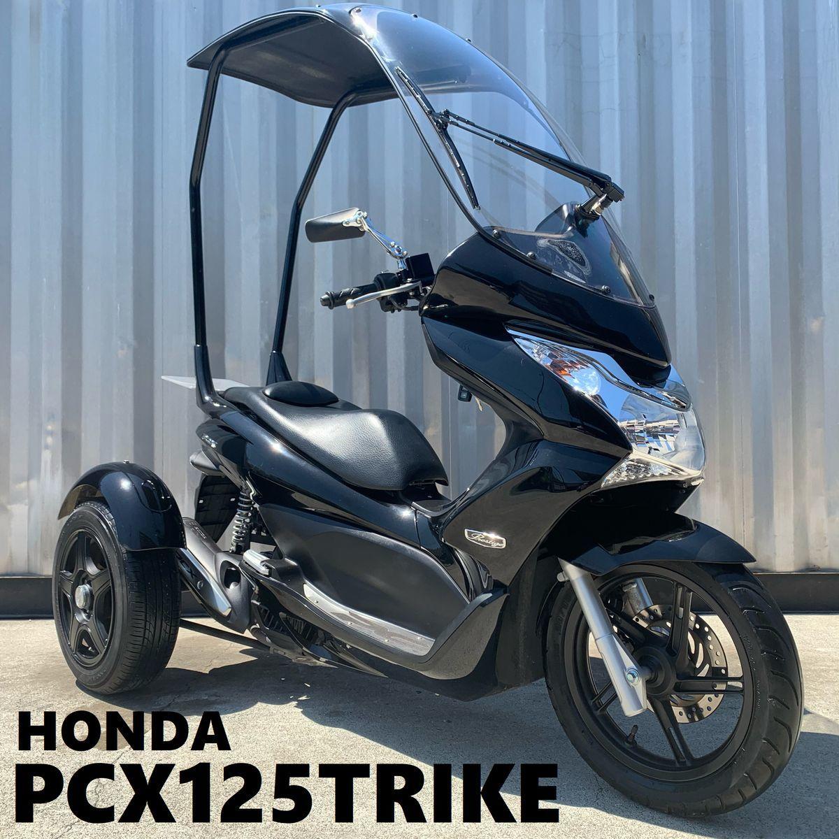 国産 PCX125トライク 低走行 デフ付 バックギア付 側車付軽二輪登録 ノーヘルOK 普通免許