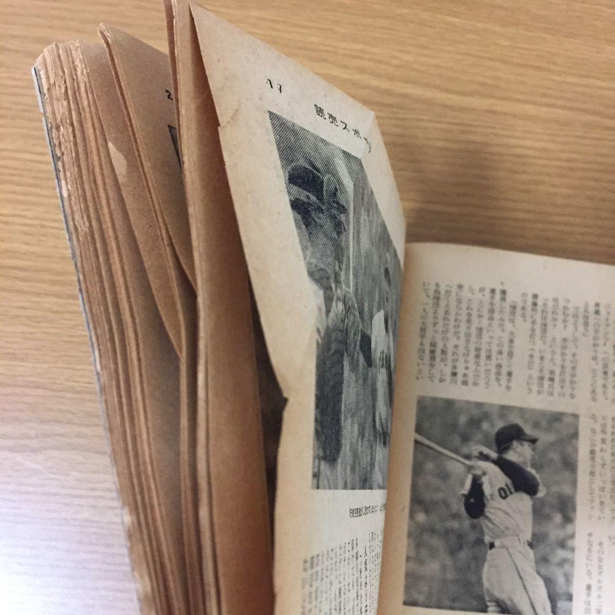 当時物 週刊読売スポーツ 1959年(昭和34年)11月13日発行 野球 巨人 広岡 鶴岡_画像7