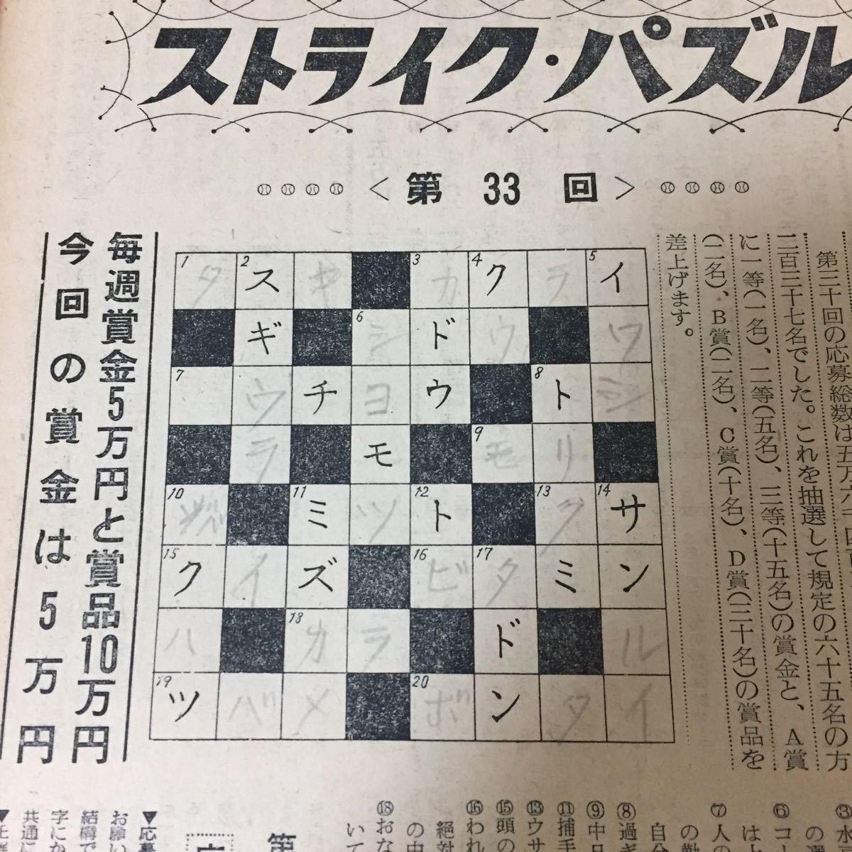 当時物 週刊読売スポーツ 1959年(昭和34年)11月13日発行 野球 巨人 広岡 鶴岡_画像6