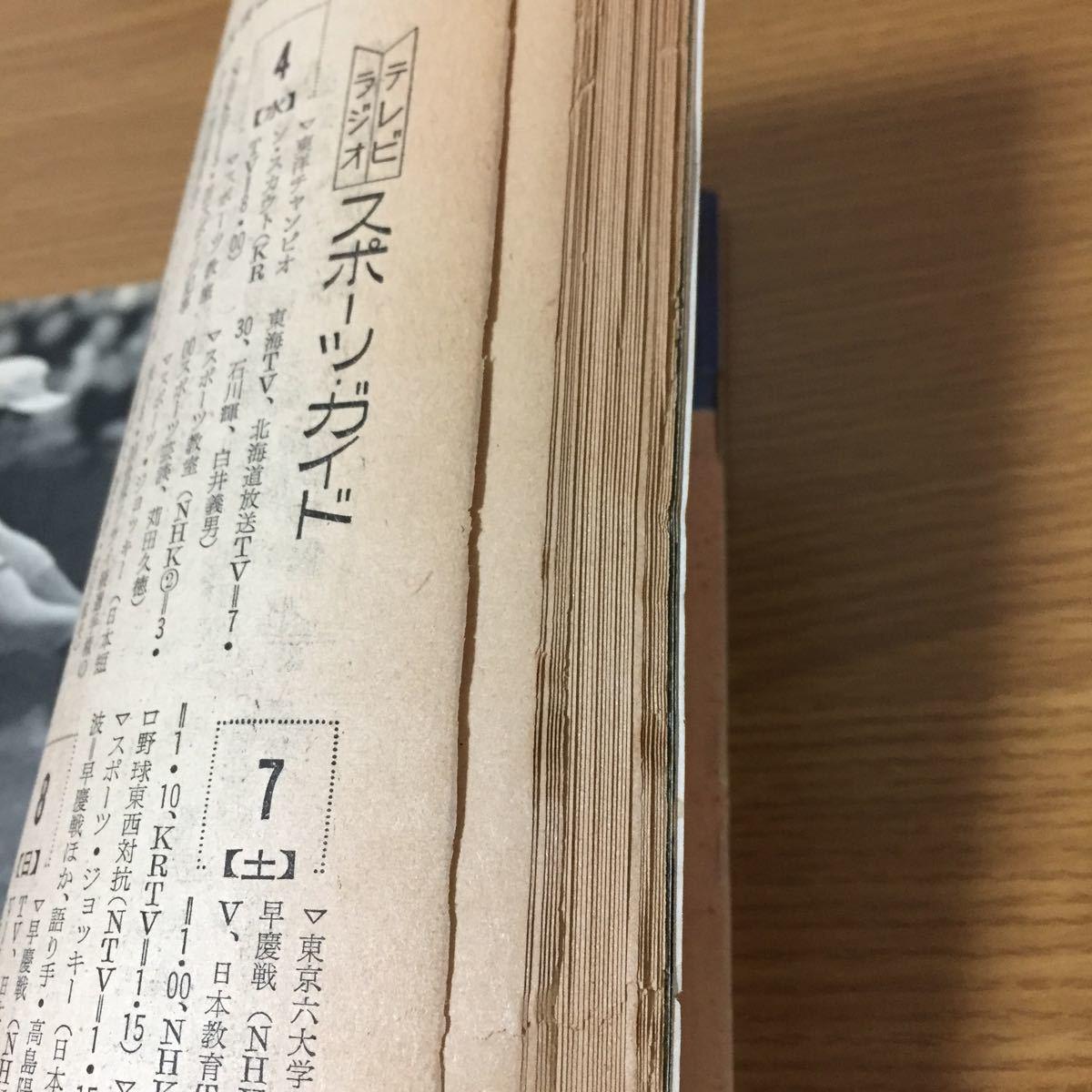 当時物 週刊読売スポーツ 1959年(昭和34年)11月13日発行 野球 巨人 広岡 鶴岡_画像8