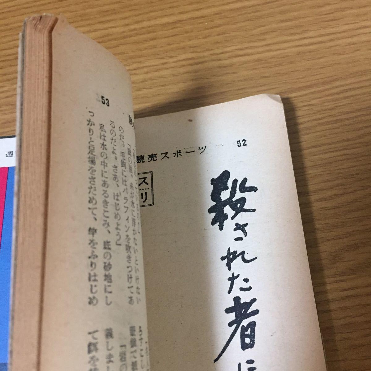 当時物 週刊読売スポーツ プロ野球誌 1959年(昭和34年)5月15日発行 野球 巨人 アンパイアの憂うつ_画像6