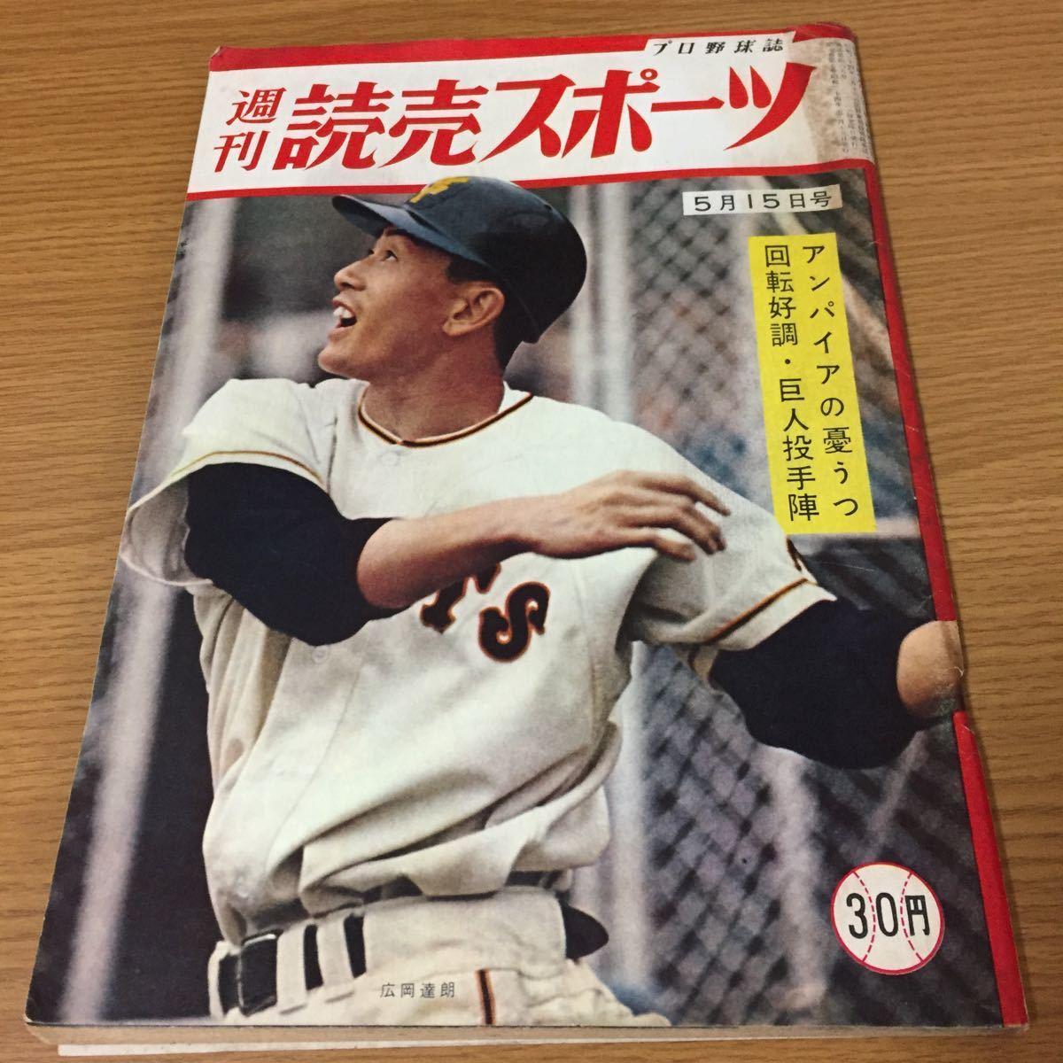 当時物 週刊読売スポーツ プロ野球誌 1959年(昭和34年)5月15日発行 野球 巨人 アンパイアの憂うつ_画像1