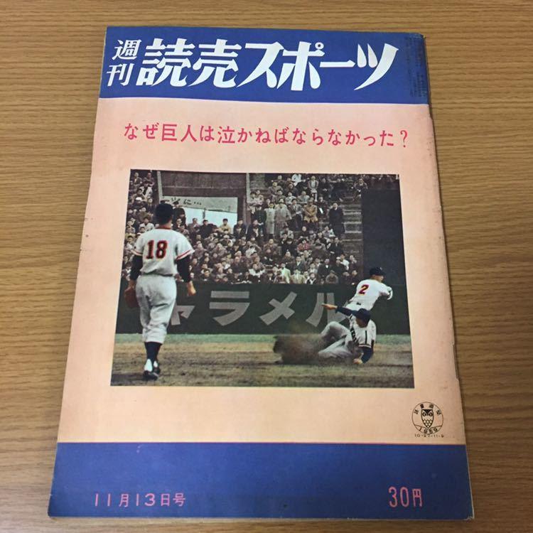 当時物 週刊読売スポーツ 1959年(昭和34年)11月13日発行 野球 巨人 広岡 鶴岡_画像1