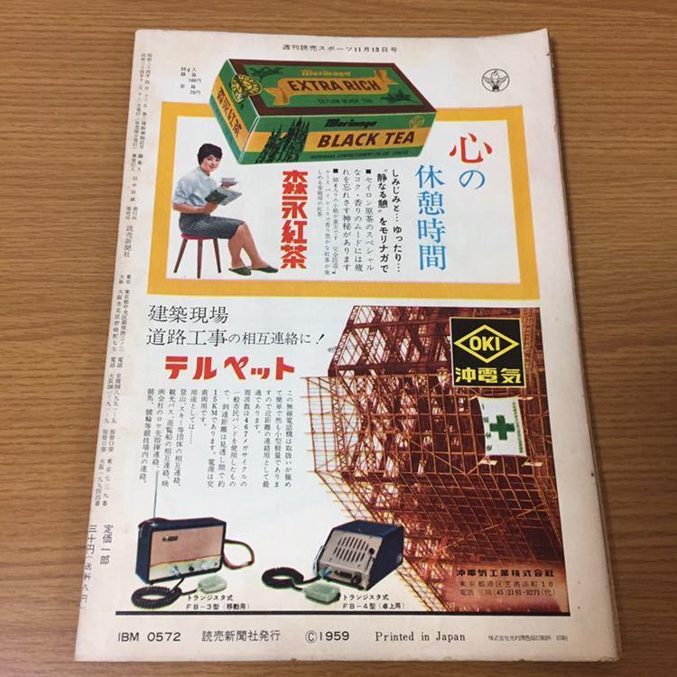 当時物 週刊読売スポーツ 1959年(昭和34年)11月13日発行 野球 巨人 広岡 鶴岡_画像2